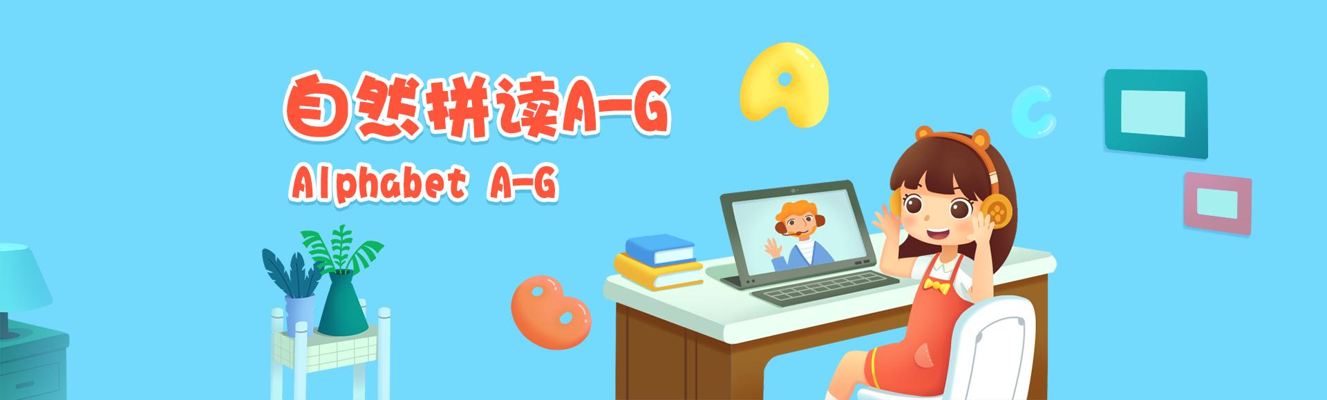 自然拼读A-G Alphabet A-G