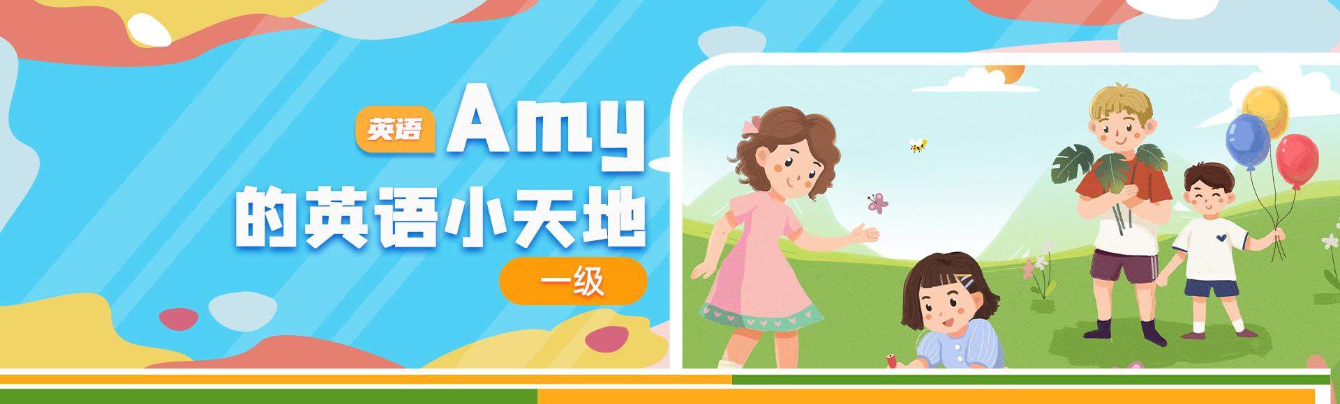 Amy的英语小天地(一级)