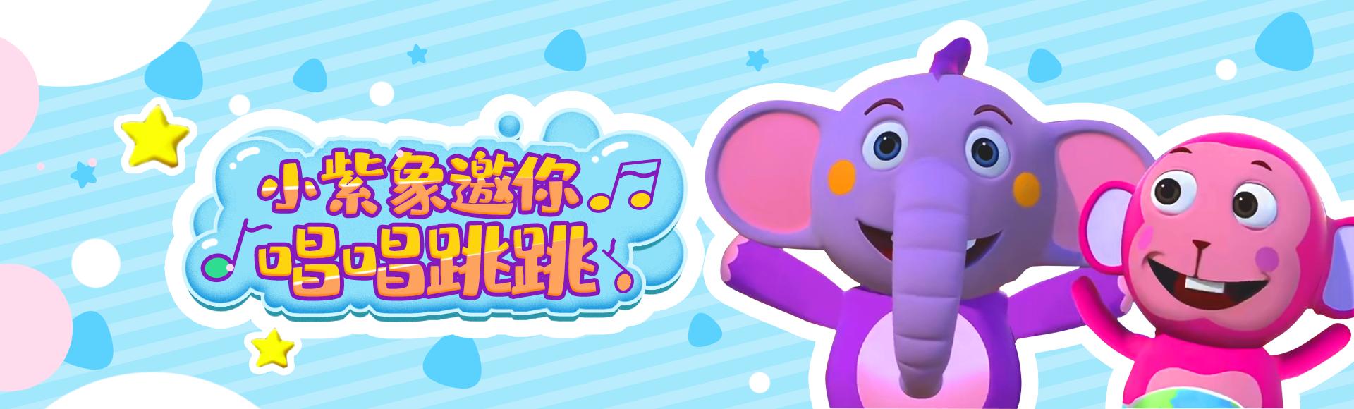 小紫象邀你唱唱跳跳