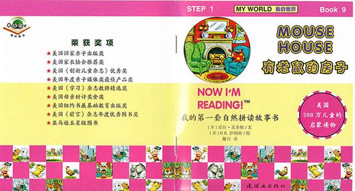 原版儿童英语绘本1