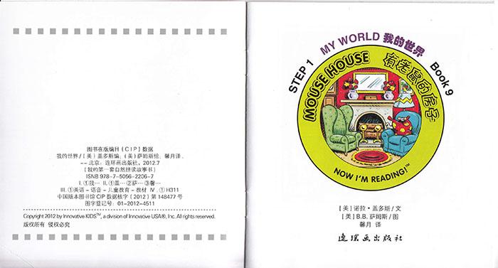 原版儿童英语绘本2