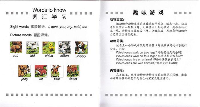 英语绘本故事8